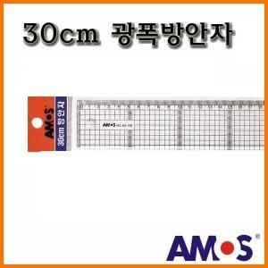 아모스_광폭방안자 30cm AM-708 Amos