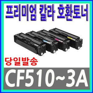 호환토너 NO.204A CF510A CF511A CF512A CF513A