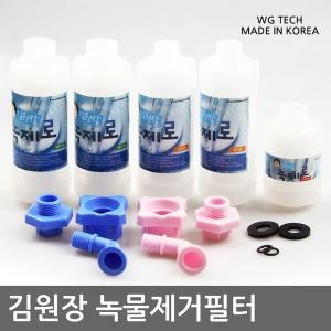 김원장 녹제로 녹물제거필터 샤워기 세탁기 수도필터