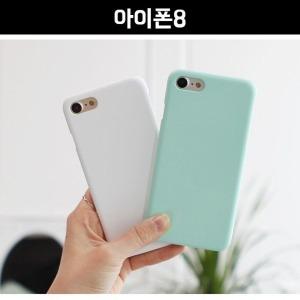 아이폰8 무지 컬러 하드 케이스