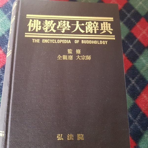 불교학 대사전/홍법원.1998