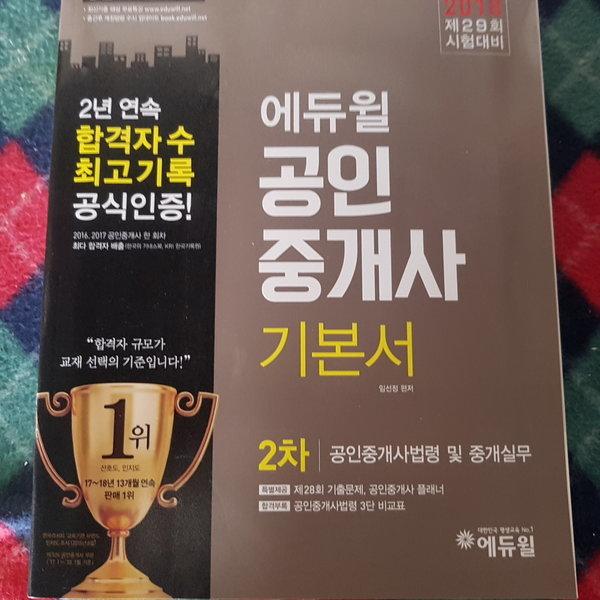 공인중개사 2차 기본서.중개법령 실무/에듀윌.2018