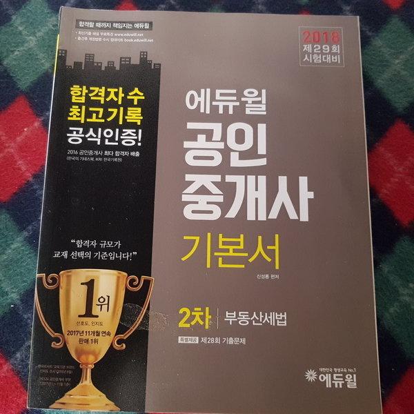 공인중개사 2차 기본서.부동산세법/에듀윌.2018
