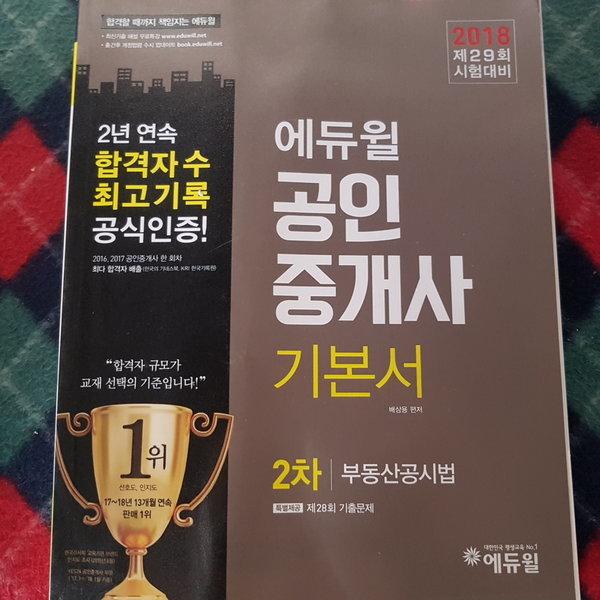 공인중개사 2차 기본서.부동산공시법/에듀윌.2018