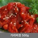 가리비젓 500g 젓갈 청정 동해안 속초