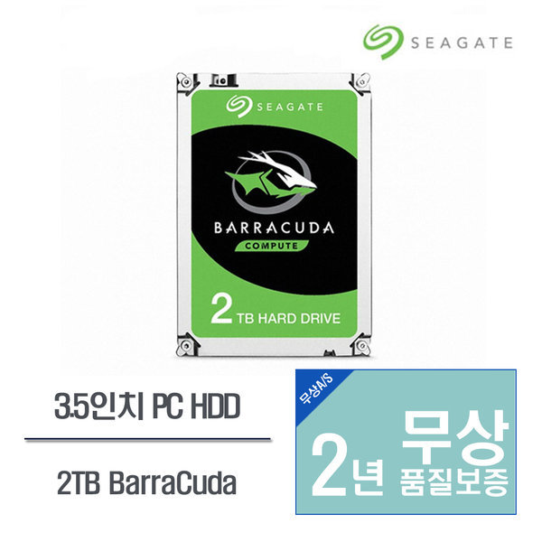 디씨나라2TB 바라쿠다 ST2000DM008(SATA3/7200/256M