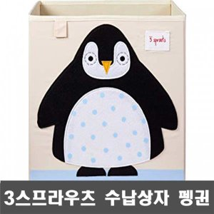 3 SPROUTS - StorageBox Penguin Black 3스프라우츠