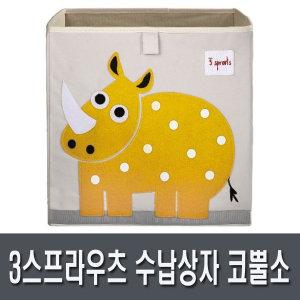 3스프라우츠 수납상자 코뿔소/ 스토리지 박스 / 장난