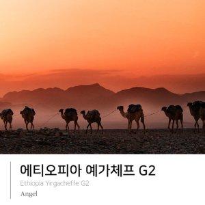 (모카포트(곱게분쇄)) 에티오피아 예가체프 G2 엔젤