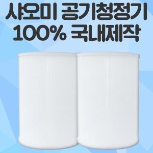 샤오미공기청정기필터 국내산 화이트 클린형 한정수량