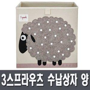 3 Sprouts Storage Box Sheep(B-EN)3스프라우츠 수납