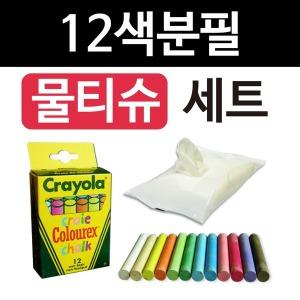 12색분필물티슈세트 칠판 분칠 블랙보드 초크