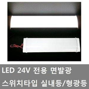 대성부품/24V LED 실내등/면발광/스위치/탑차/윙바디
