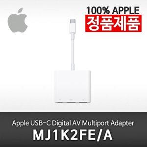 애플 정품 USB-C 디지털 AV 멀티 포트어댑터 MJ1K2FE/A