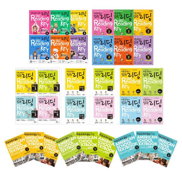 (특가) 미국교과서 읽는 리딩 Reading Key 시리즈 preschool 세트별 선택판매 - starter/key/plus/prek/k