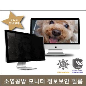 모니터 정보보안필터 Privacy Filter 27w9(596x335)