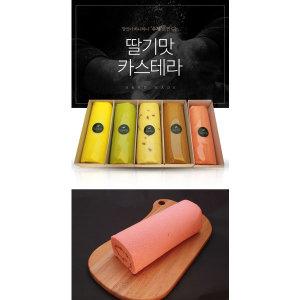 경성명과/딸기맛카스테라/카스테라/롤 1개