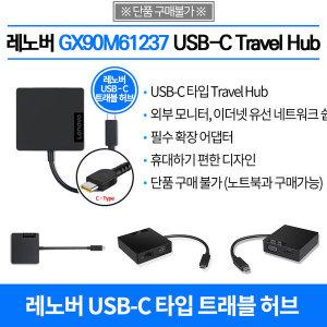 레노버 GX90M61237 USB-C Travel Hub