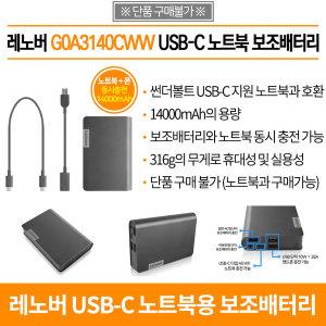레노버 USB-C 노트북 보조배터리 G0A3140CWW