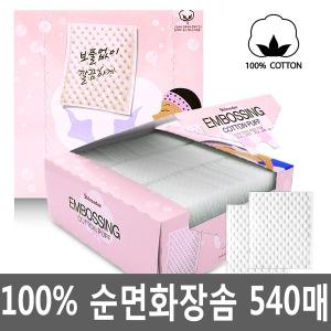 100%순면 엠보싱 대용량 고급화장솜 270매x2(총540매)