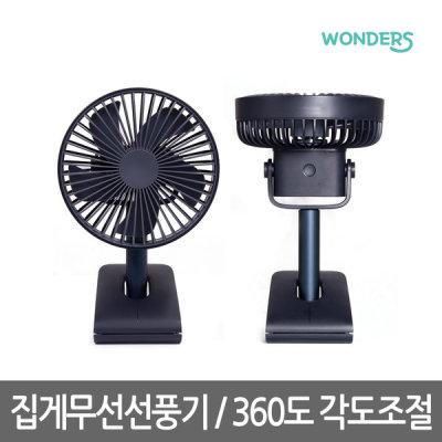 [원더스리빙] 브리즈킹WF70 휴대용 미니 무선 선풍기 네이비/3+1