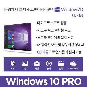 윈도우 10 PRO 1회 개봉설치