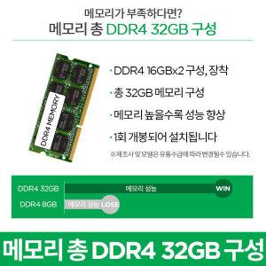 메모리 32G만들기(16G+16G_개봉장착)