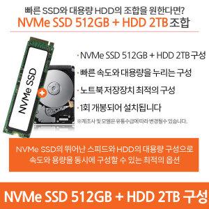 NVME 512GB +2TB 변경