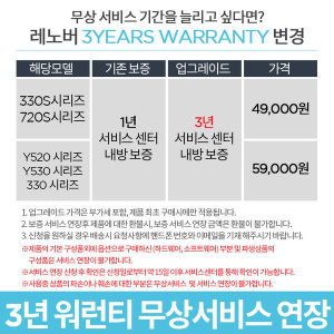 레노버노트북 무상3년 워런티