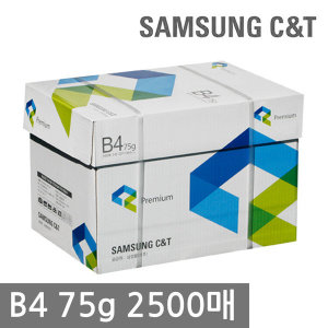 삼성 B4 복사용지(B4용지) 75g 2500매 1BOX