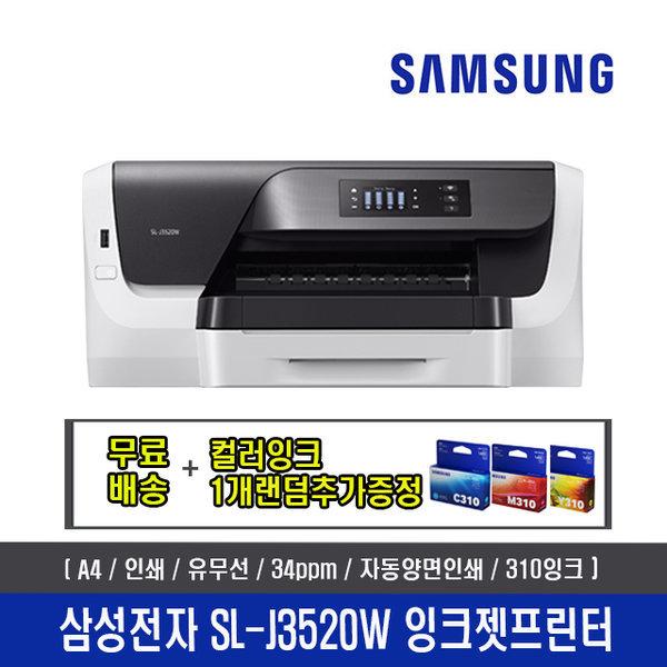 잉크젯프린터 SL-J3520W 잉크포함 컬러잉크추가 PT