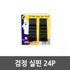 검정 헤어실핀 24P/헤어핀 실삔 집게핀 머리끈 밴드