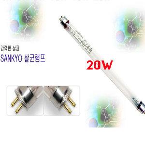 산쿄 살균 램프 20W 살균기 살균등 자외선 UV-c