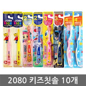 애경 2080 차과놀이칫솔 10개/페리오키즈/어린이칫솔
