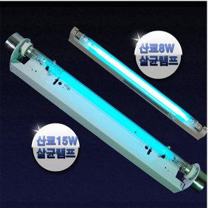 UV-C 자외선 살균등 8W 곰팡이 물 공기 살균 램프세트