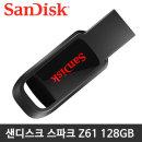 샌디스크 스파크 Z61 USB 메모리 128GB