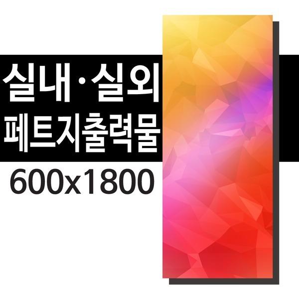 출력물-6018 600x1800mm 사이즈 배너거치대