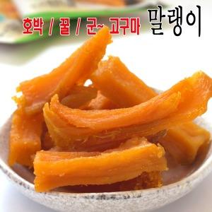 입점기념 특가  달콤한자연  호박 꿀 군고구마말랭이