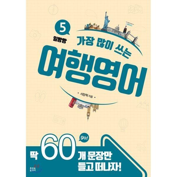일빵빵 가장 많이 쓰는 여행영어  서장혁