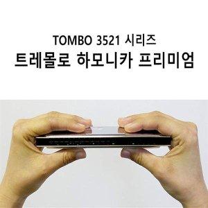 톰보 복음 하모니카 프리미엄 21홀 3521 장조 시리즈