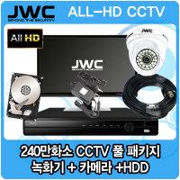 고화질 국산 CCTV 카메라 세트 240만화소 실내/실외