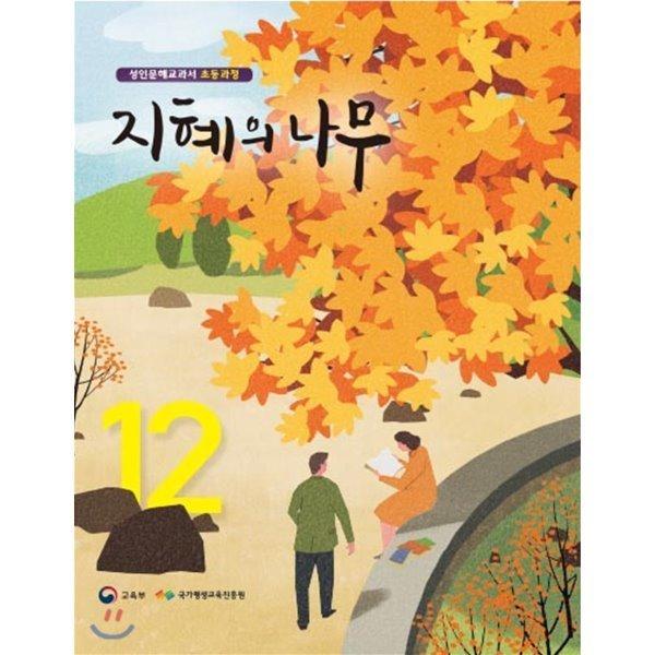 지혜의 나무 12  국가평생교육진흥원