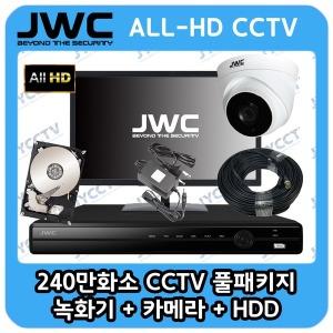 고화질 국산 CCTV카메라 세트 240만화소 실내/실외