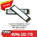 NVME SSD 1TB UP (개봉교체)