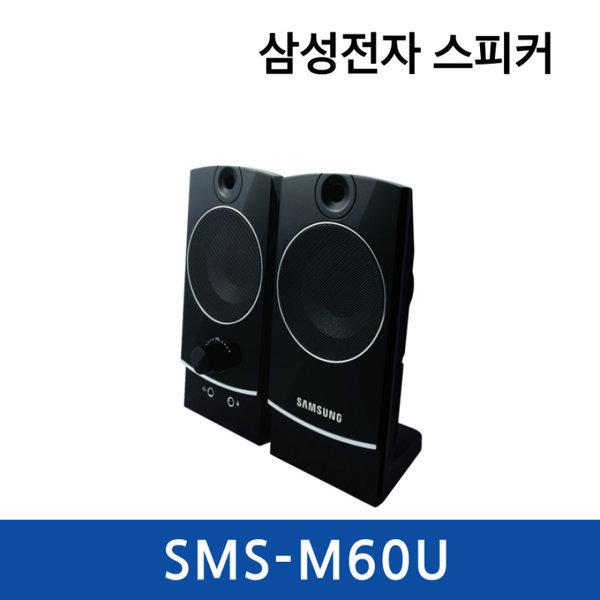 정품 USB 스피커 하이그로시 컴팩트 / SMS-M60U