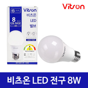 비츠온 LED 삼파장 전구 램프 볼전구  8W 10W 12W
