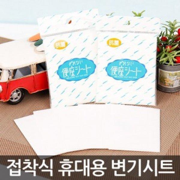 굿커버 일회용 위생 접착 변기커버 5매