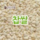 국산 찹쌀 1kg 2020년 국산 잡곡 소포장
