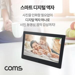 Coms 10.1형 스마트 디지털 포토액자