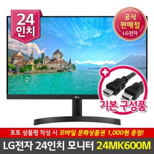 LG모니터 24MK600M 24인치모니터 IPS패널 3면슬림베젤